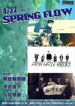 20184/22(日) SPRING FLOW —— PINK HAZE、解放動物園 、 台灣黑熊