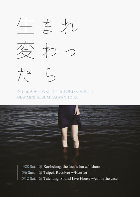 「生まれ変わったら。」Release Taiwan Tour~台中