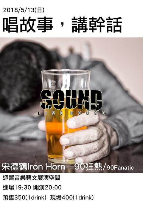 2018/5/13(日) 唱故事,講幹話 - 宋德鶴Iron Horn + 90狂熱/90Fanatic  -