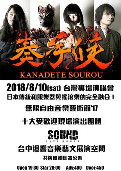 2018/8/10(五)奏手候  台灣專場演唱會