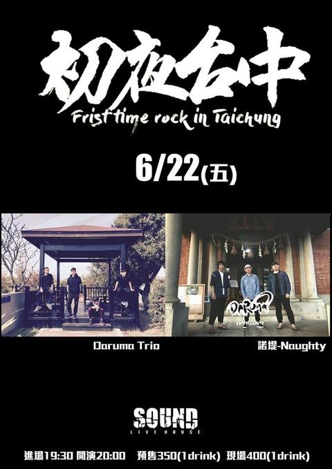2018/6/22(五) 初夜台中 -Daruma Trio+諾堤-Naughty