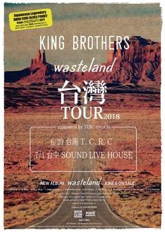 """2018/7/1(日)KING Brothers """"wasteland"""" 台灣 Tour 2018 台中站"""