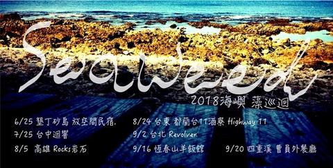 2018/7/25(三) 海嶼 藻 巡迴-台中場
