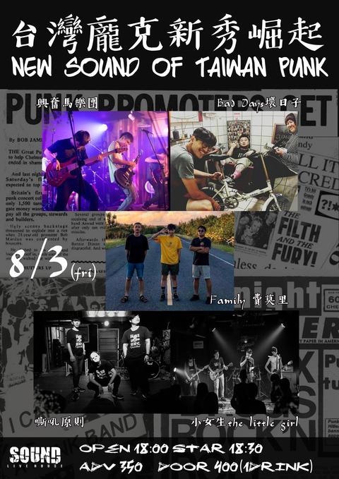 2018/8/3(五)台灣龐克新秀崛起