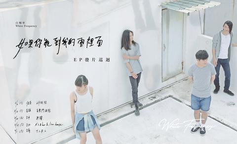 2018/8/24(五)白頻率 White Frequency【如果你能到我的雨裡面】EP發片巡迴_台中場