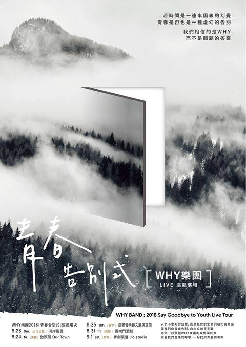 2017/8/26(日)WHY樂團2018「青春告別式」首次Live 巡迴