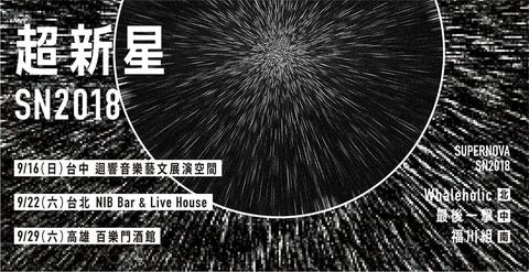2018/9/16(日) 超新星 SUPERNOVA SN2018 全國巡迴 台中場