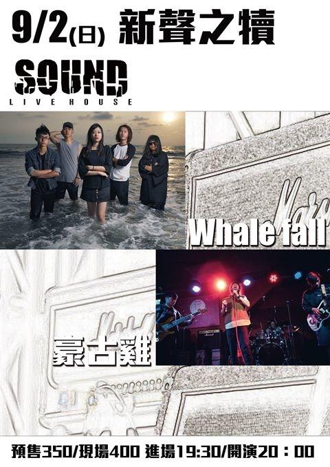 2018/9/2(日) 新聲之犢-豪古雞、Whale fall