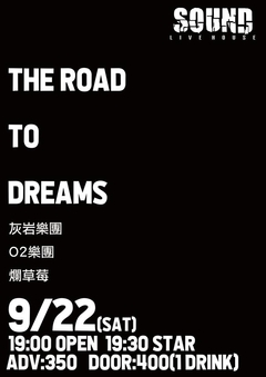 2018/9/22(六)The Road To Dreams