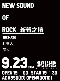 2018/9/23(日)新聲之犢-the Mash、社會人、喆人