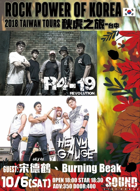 2018/10/6(Sat.) Rock Power of Korea 秋虎之旅-台中場