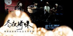 2018/11/24(六)理想混蛋 周年紀念冬季巡迴【冬夜旖蝶】台中場