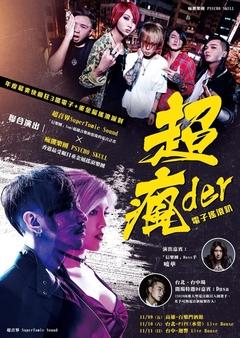 2018/11/11(日)瘋髏樂團及超音界樂團 首張專輯 台灣巡演-台中場