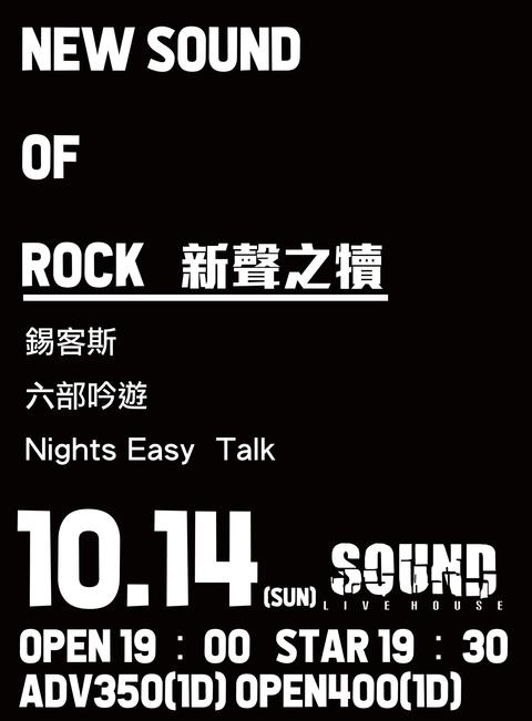 2018/10/14(日)新聲之犢:錫客斯、六部吟遊、Nights Easy  Talk