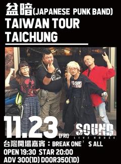 2018/11/23(五)ボンクラ 盆暗(日本)Taiwan Tour Taichung