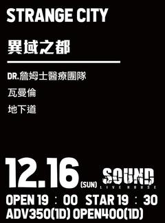 2018/12/16(日)異域之都-Dr.詹姆士醫療團隊、瓦曼倫、地下道