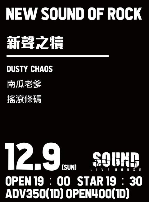 2018/12/9(日)新聲之犢-Dusty  Chaos 、南瓜老爹、搖滾條碼