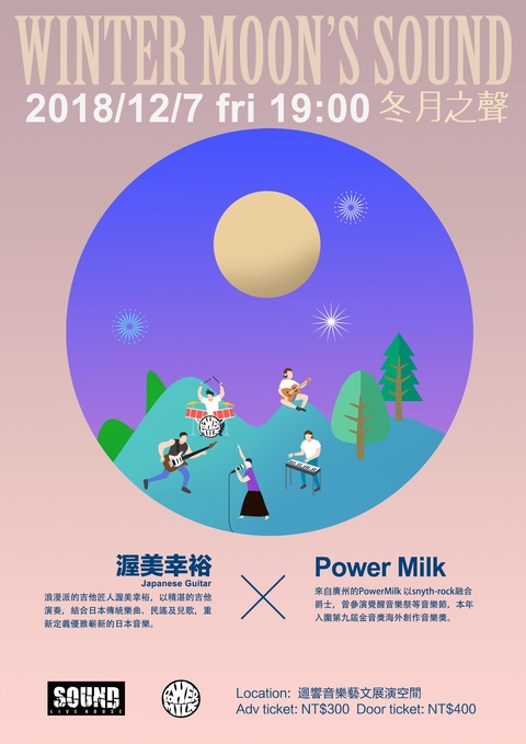 Winter Moon's Sound 冬月之聲 - 渥美幸裕 ;Power Milk