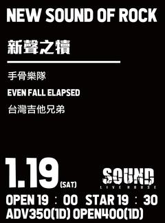 2019/1/19(六)新聲之犢-手骨樂隊、Evenfall Elapsed、台灣吉他兄弟
