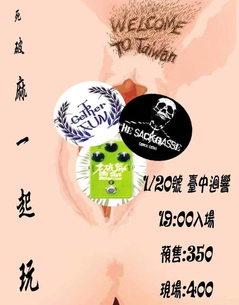 2019/1/20(日)死破麻一起玩-死胡同、Together fun、老破麻