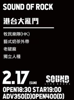 2019/2/17(日)港台大亂鬥-牧民樂隊、藝式奶茶外帶、老破麻、獨立人種