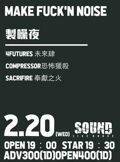 2019/02/20(三)  製噪業-未來肆、恐怖獵殺、奉獻之火