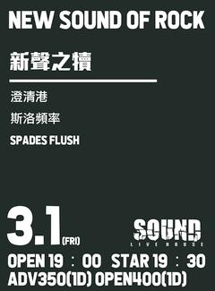 2019/03/01(五)  新聲之犢-澄清港、斯洛頻率、spades flush