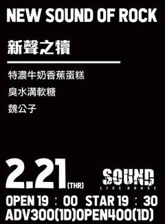 2019/2/21(四)新聲之犢-特濃牛奶香蕉蛋糕 、臭水溝軟糖、魏公子