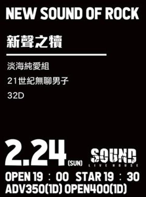2019/2/24(日)新聲之犢-淡海純愛組、21世紀無聊男子、32D.
