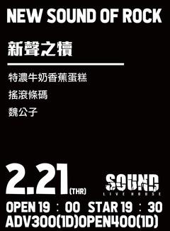 2019/2/21(四)新聲之犢-特濃牛奶香蕉蛋糕、搖滾條碼、魏公子