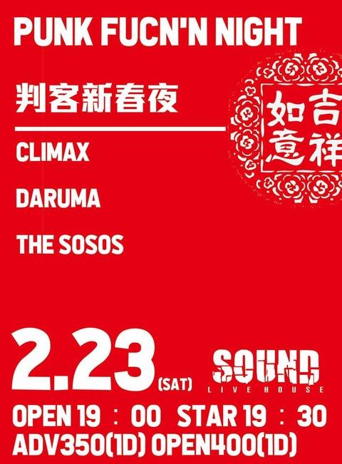 2019/2/23(六) 判客新春夜-The SoSos 、DARUMA 、Climax