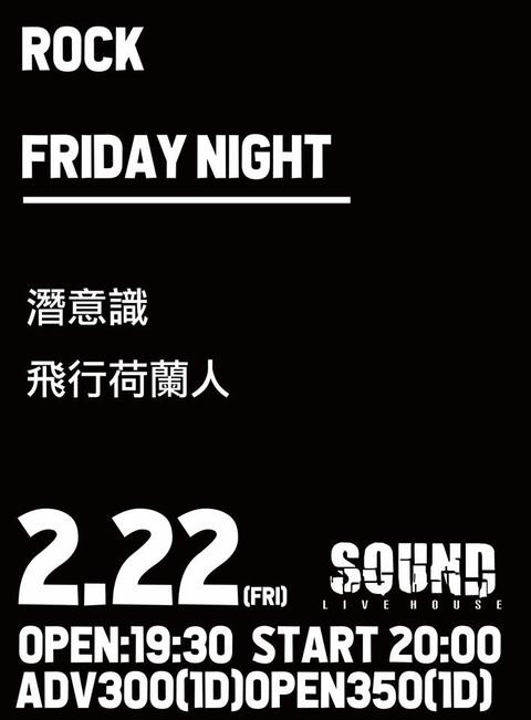 2019/2/22(五)Rock Friday Night-潛意識、飛行荷蘭人