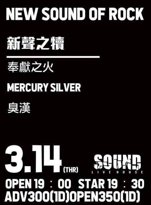 2019/3/14(四)新聲之犢-Mercury silver、Sacrifire 奉獻之火 、臭漢stinky