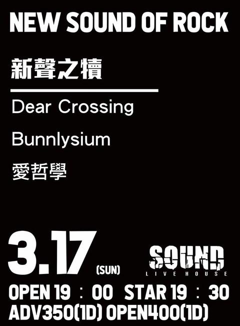 2019/3/17(日)新聲之犢-Dear Crossing、 Bunnlysium 、 愛 哲學 樂團