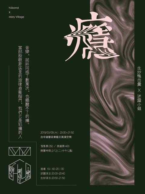 2019/3/9(六)生炒鴨肉羹x迷霧小鎮 《癮》