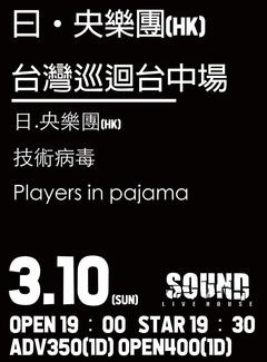 2019/3/10(日)曰•央樂團台灣巡迴台中場/with 技術病毒、Players in pajama