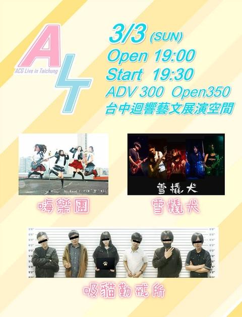2019/03/03(日)  ACG Live in Taichung-嗨樂團 、雪橇犬、吸貓勒戒所