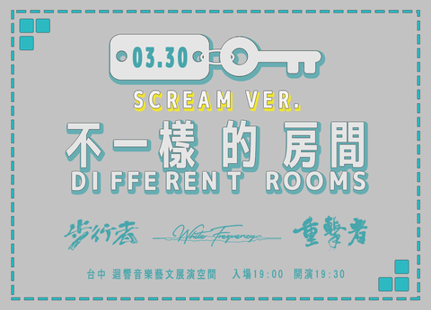 2019/3/30(六)【不一樣的房間】白頻率 White Frequency 中區小巡演_台中Scream場