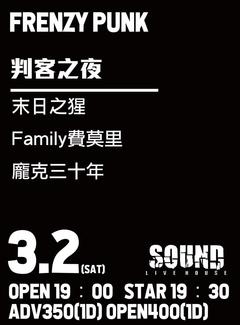 2019/3/2(六)  Frenzy Punk-末日之猩、費莫里、龐克三十年