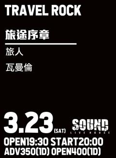 2019/3/23(六)旅途序章-旅人、瓦曼倫