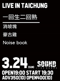 2019/3/24(日)一回生二回熟之消坡塊、豪古雞、Noise book