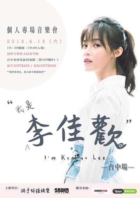 2019/4/13(六)我是李佳歡音樂會-台中場