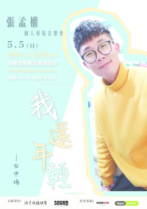 2019/5/5 (日) 張孟權 Jhang Mengcyuan『我還年輕』