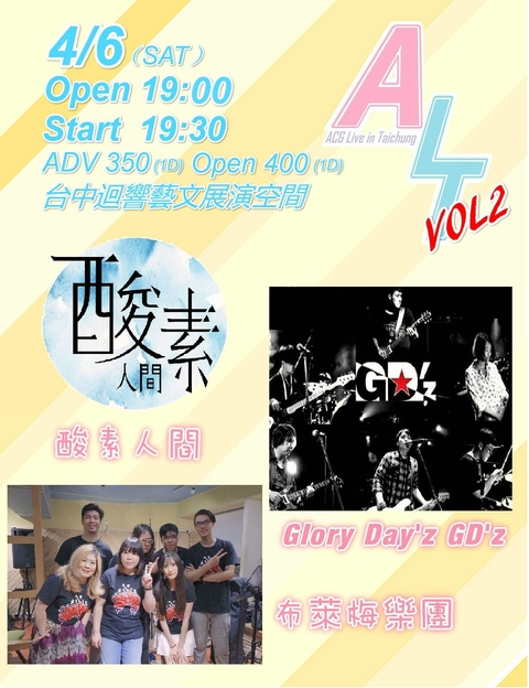2019/4/6 (六) ACG Live in Taichung VOL 2