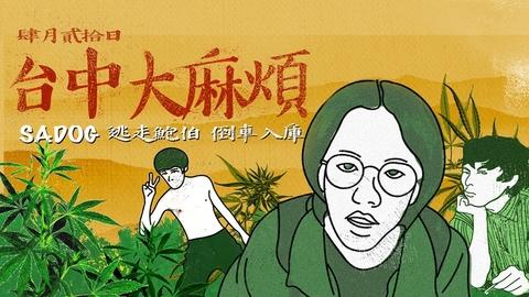 2019/4/20(六)台中大麻煩,倒車入庫、SADOG聯合發片