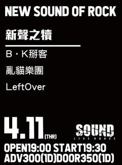2019/4/11(四)新聲之犢:B•K掰客、亂貓樂團、LeftOver