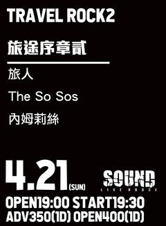 2018/4/21(日)旅途序章貳 Travel Rock2-旅人、The So Sos、內姆莉絲
