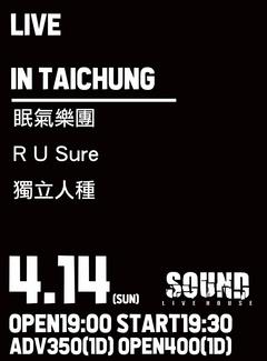 2019/4/14(日)Live in Taichung-眠氣樂團、R U Sure、獨立人種