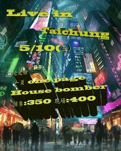 2018/5/10(五)Live in Taichung-一頁、老皮槍、House Bomber