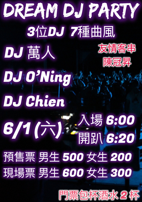 2019/6/1(六)Dream DJ Party 夢想DJ派對